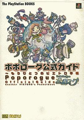【中古】ゲーム攻略本 PS  ポポローグ 公式ガイド もうひとつのピエトロ手帳