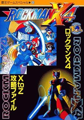 【中古】ゲーム攻略本 PS/SS  ロックマンX4 XtoZ攻略ファイル