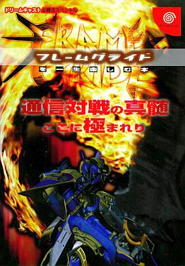 【中古】ゲーム攻略本 DC  フレームグレイドを一生楽しむ本