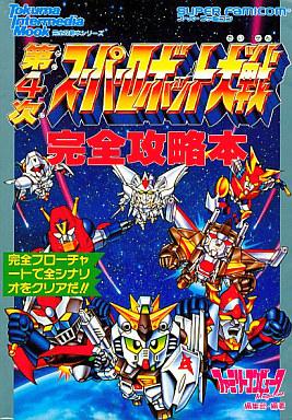 ロボット 攻略 スーパー 第 4 次 大戦