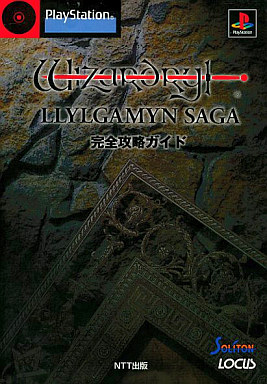 【中古】ゲーム攻略本 PS  ウィザードリィ リルガミンサーガ 完全攻略ガイド