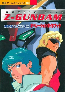 【中古】ゲーム攻略本 PS  機動戦士Zガンダム オペレーションガイドブック