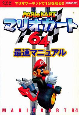 【中古】ゲーム攻略本 アクセラ マリオカート64 最速マニュアル
