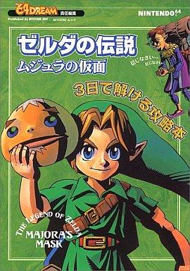 【中古】ゲーム攻略本 ゼルダの伝説 ムジュラの仮面