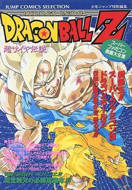 SFC ドラゴンボールZ 超サイヤ伝説 スーパーファミコン奥義大全書