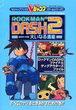 【中古】ゲーム攻略本 PS  ロックマンDASH2 ファイナルディグアウターズファイル