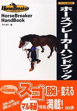 【中古】ゲーム攻略本 ホースブレーカー ハンドブック