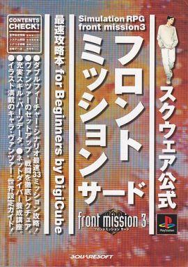 フロント ミッション 3 攻略
