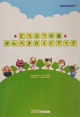 【中古】ゲーム攻略本 どうぶつの森 かんぺきガイドブック