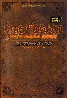 【中古】ゲーム攻略本 GBA  ファイアーエムブレム 封印の剣 コンプリートバイブル