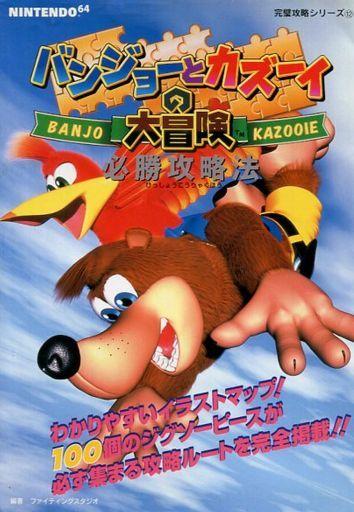 【中古】ゲーム攻略本 N64 バンジョーとカズーイ 必勝攻略