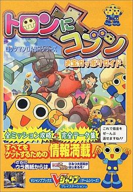 【中古】ゲーム攻略本 PS  トロンにコブン お宝がっぽりガイド Vジャンプブックス
