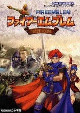 【中古】ゲーム攻略本 GBA  ファイアーエムブレム 封印の剣 任天堂公式ガイドブック