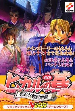 【中古】ゲーム攻略本 PS  ヒカルの碁 平安幻想異聞録