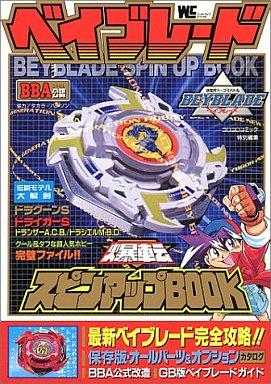 【中古】ゲーム攻略本 ベイブレード爆転スピンアップブック