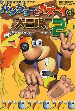 【中古】ゲーム攻略本 N64  バンジョーとカズーイの大冒険2 任天堂公式ガイドブック