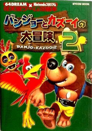N64 バンジョーとカズーイの大冒...