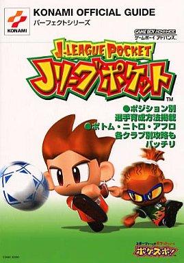 【中古】ゲーム攻略本 GBA Jリーグポケット