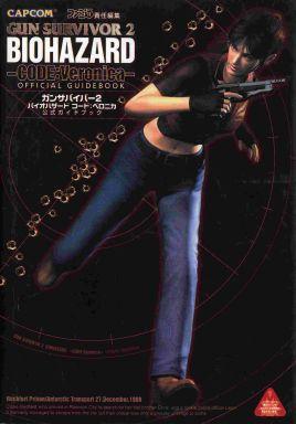 【中古】ゲーム攻略本 PS2  ガンサバイバー2 バイオハザード コード:ベロニカ 公式ガイドブック