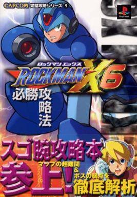 【中古】ゲーム攻略本 PS  ロックマンX6 必勝攻略法