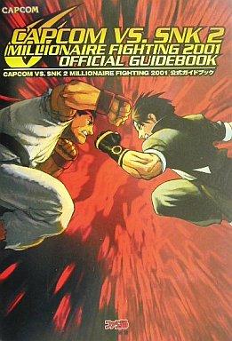 【中古】ゲーム攻略本 PS2/DC  CAPCOM VS.SNK2 ミリオネアファイティング2001 公式ガイドブック