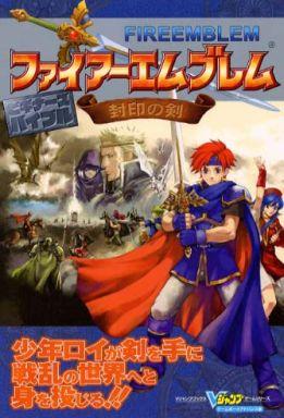 【中古】ゲーム攻略本 GBA  ファイアーエムブレム 封印の剣 ビギナーズバイブル