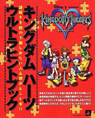 【中古】ゲーム攻略本 PS2  キングダムハーツ ウルトラヒントブック