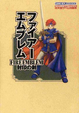 【中古】ゲーム攻略本 GBA  ファイアーエムブレム 封印の剣 任天堂ゲーム攻略本