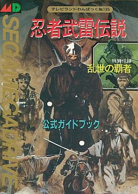 【中古】ゲーム攻略本 MD 忍者武雷伝説 公式ガイドブック