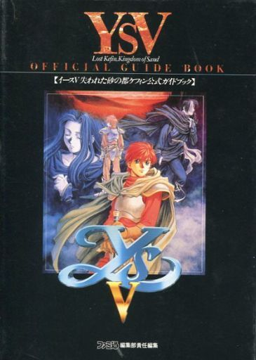 Aspe SFC Ys 5 Lost Sand City of Kefin Official Guide Book