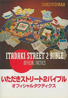 【中古】ゲーム攻略本 いただきストリート2バイブル オフィシャルタクティクス