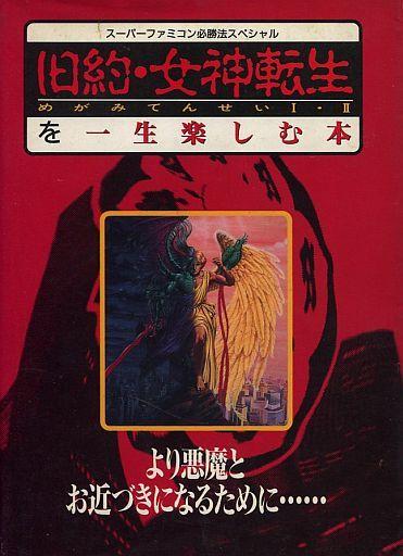 Books that enjoy the SFC Old Testament · Megami Tensei for a lifetime