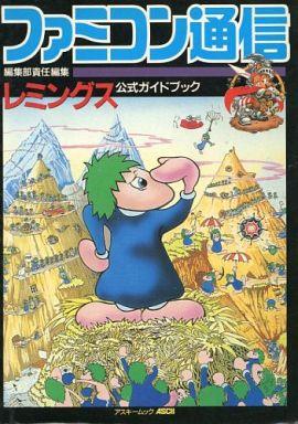 【中古】ゲーム攻略本 レミングス 公式ガイドブック