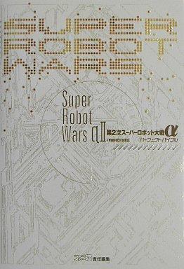 PS2  第2次スーパーロボット大戦α パーフェクトバイブル