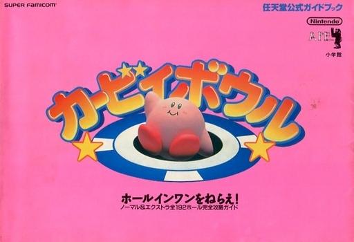 【中古】ゲーム攻略本 SFC  カービィボウル