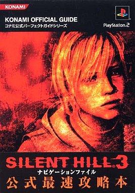 Japanese Anime Silent Hill 2 Saisoku Kouryaku Guide Konami Book