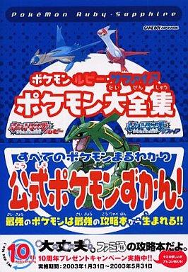 【中古】ゲーム攻略本 GBA ポケモンルビーサファイア ポケモン大全集英