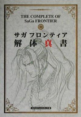 【中古】ゲーム攻略本 PS  サガフロンティア 解体真書