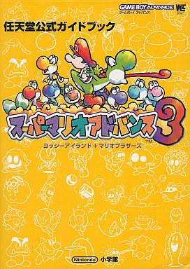 【中古】ゲーム攻略本 GBA 3スーパーマリオアドバンス