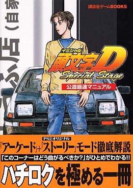 【中古】ゲーム攻略本 PS2  頭文字D Special Stage 公道最速マニュアル