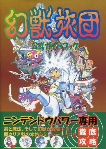 【中古】ゲーム攻略本 アクセラ 幻獣旅団 公式ガイドブック