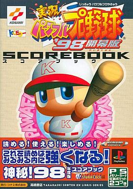 【中古】ゲーム攻略本 実況パワプロ98開幕版スコアブック