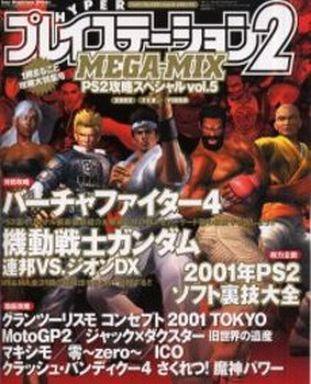【中古】ゲーム攻略本 MEGA-MIX5 PS2攻略