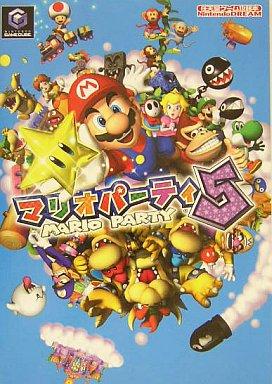 【中古】ゲーム攻略本 マリオパーティ