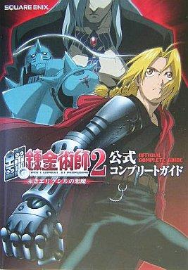 【中古】ゲーム攻略本 PS2  鋼の錬金術師2?赤きエリクシルの悪魔? 公式コンプリートガイド