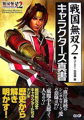 【中古】攻略本 PS2  戦国無双2 キャラクターズ真書