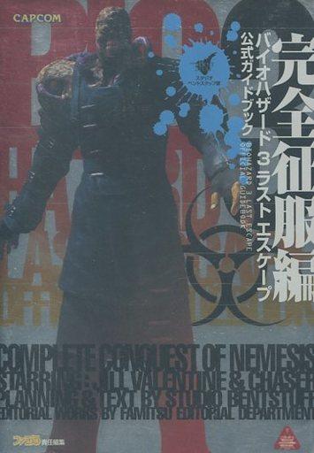 【中古】攻略本 PS  バイオハザード3 ラストエスケープ 公式ガイドブック 完全征服編