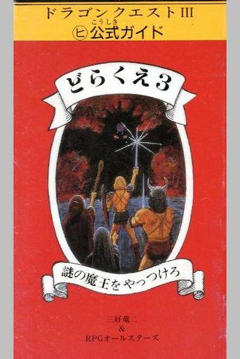 【中古】攻略本 FC  どらくえ3 謎の魔王をやっつけろ マルヒ公式ガイド