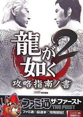 【中古】攻略本 PS2 龍が如く2 攻略指南ノ書