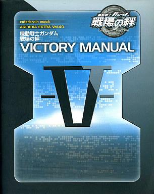 【中古】攻略本 機動戦士ガンダム 戦場の絆 VICTORY MANUAL